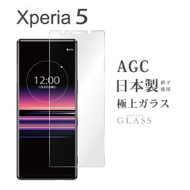 Xperia 5 SO-01M SOV41 901SO ガラスフィルム 液晶保護フィルム エクスペリア ファイブ ガラスフィルム 日本旭硝子 AGC 0.3mm 指紋防止 気泡ゼロ 液晶保護ガラス RSL TOG