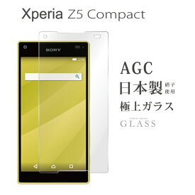 Xperia Z5 Compact SO-02H ガラスフィルム 液晶保護フィルム エクスペリアz5 コンパクト so-02h ガラスフィルム 日本旭硝子 AGC 0.3mm 指紋防止 気泡ゼロ 液晶保護ガラス RSL