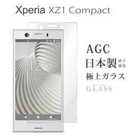Xperia XZ1 Compact SO-02K【SO-02K 強化ガラス 液晶保護フィルム スマホ 液晶保護 画面保護 気泡ゼロ 液晶保護シート ガラスフィルム 9h 0.3mm 指紋防止】