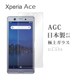 Xperia Ace SO-02L ガラスフィルム 液晶保護フィルム エクスペリア エース so-02l ガラスフィルム 日本旭硝子 AGC 0.3mm 指紋防止 気泡ゼロ 液晶保護ガラス RSL TOG