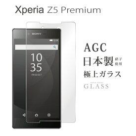 Kintsu Xperia Z5 Premium SO-03H ガラスフィルム 液晶保護フィルム エクスペリアz5 プレミアム so-03h ガラスフィルム 日本旭硝子 AGC 0.3mm 指紋防止 気泡ゼロ 液晶保護ガラス