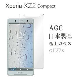 Xperia XZ2 Compact SO-05K ガラスフィルム 液晶保護フィルム エクスペリアxz2 コンパクト so-05k ガラスフィルム 日本旭硝子 AGC 0.3mm 指紋防止 気泡ゼロ 液晶保護ガラス RSL TOG