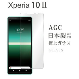 Xperia 10 II SO-41A SOV43 A001SO ガラスフィルム 液晶保護フィルム エクスペリア ガラスフィルム 日本旭硝子 AGC 0.3mm 指紋防止 気泡ゼロ 液晶保護ガラス RSL