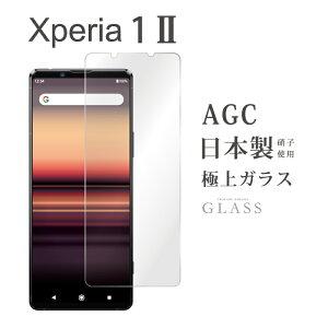 Xperia1II SO-51A SOG01 ガラスフィルム 液晶保護フィルム エクスペリア ガラスフィルム 日本旭硝子 AGC 0.3mm 指紋防止 気泡ゼロ 液晶保護ガラス RSL