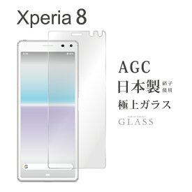 Xperia 8 SOV42 ガラスフィルム 液晶保護フィルム エクスペリア エイト sov42 ガラスフィルム 日本旭硝子 AGC 0.3mm 指紋防止 気泡ゼロ 液晶保護ガラス RSL TOG