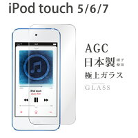 5b973b20c0 PR iPod touch 5/6【iPod touch 5/6 強化ガラス 液晶保護フィル.