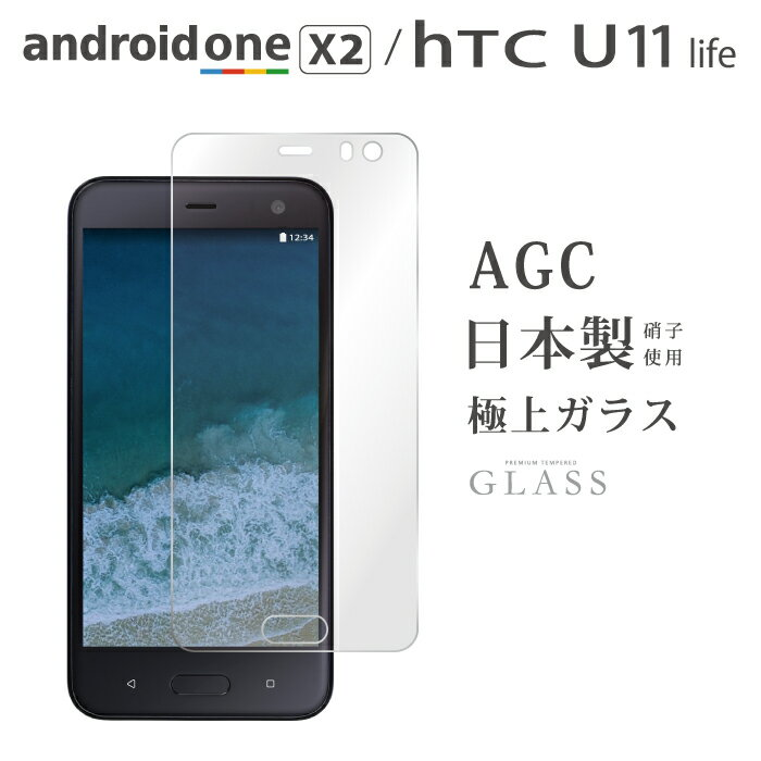 Android One X2/HTC U11 life【強化ガラス 液晶保護フィルム スマホ 液晶保護 画面保護 気泡ゼロ 液晶保護シート ガラスフィルム 9h 0.3mm 指紋防止】