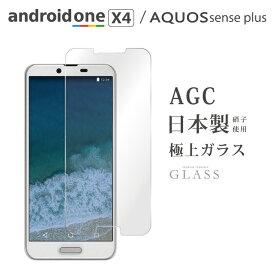 android One X4/AQUOS sense plus SH-M07【強化ガラス 液晶保護フィルム スマホ 液晶保護 画面保護 気泡ゼロ 液晶保護シート ガラスフィルム 9h 0.3mm 指紋防止】