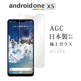 Android One X5【強化ガラス 液晶保護フィルム スマホ 液晶保護 画面保護 気泡ゼロ 液晶保護シート ガラスフィルム 9h 0.3mm 指紋防止】