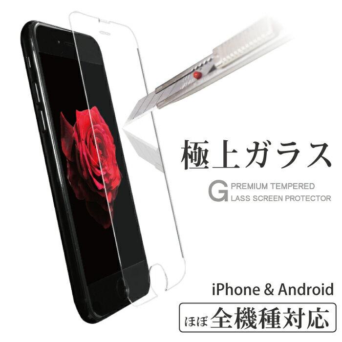 スマホ 強化ガラスフィルム ほぼ全機種対応!iPhone X 液晶保護 画面保護 ガラスフィルム iPhone8 Plus Xperia XZ1 Compact SO-02K xperia Z5 Z4 Z3 iPod touch 5 6 Zenfon Live AQUOS sense SH-01K SHV40 Huawei P10 P9 lite Android One X1 ガラス フィルム 液晶保護シート