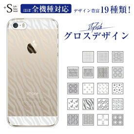 全機種対応 スマホケース スタイリッシュ グロスデザイン iPhone 11 Pro Max iPhone XR XS Max iPhone8 7 Plus 6s SE 5 Xperia5 Xperia 1 AQUOS R3 Galaxy arrows ZenFone カバー スマホケース スマホカバー