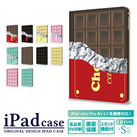 ipad 第6世代 ケース ipadケース かわいい iPad air2 iPad mini 4 ipad air ipad pro 9.7 10.5インチ 11インチ 12.9インチ 7.9インチ チョコレート/ iPad Air3 Air2 iPad mini4 カバー アイパッド デコ タブレット デザイン