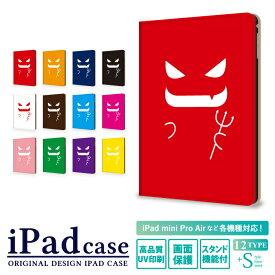 ipad mini5 ケース ipad 9.7インチ ipad 第6世代 ipad air 2019 ipad pro モデル ケース 10.5インチ 11インチ 12.9インチ 7.9インチ デビル 小悪魔/ iPad Air3 Air2 iPad mini4 カバー アイパッド デコ タブレット デザイン