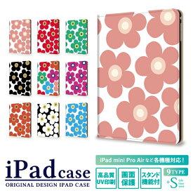 ipad 第8世代 第7世代 第6世代 ケース ipadケース かわいい iPad air4 air3 iPad mini 5 4 ipad air4 ipad pro 10.9インチ 10.2インチ 10.5インチ 9.7インチ 12.9インチ 7.9インチ フラワー 花柄 iPad Air4 Air3 iPad mini5 カバー アイパッド デコ タブレット デザイン