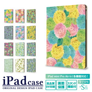 ipad 第8世代 第7世代 第6世代 ケース ipadケース かわいい iPad air4 10.9インチ air3 iPad mini 5 4 ipad pro 12.9インチ 11インチ 10.5インチ 10.2インチ 9.7インチ 7.9インチ 花 花柄 iPad air4 10.9インチ Air3 iPad mini