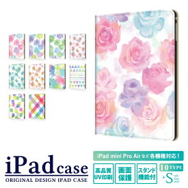 ipad mini5 ケース ipad 9.7インチ ipad 第6世代 ipad air 2019 ipad pro モデル ケース 10.5インチ 11インチ 12.9インチ 7.9インチ 水彩 絵具 ペイント 花柄/ iPad Air3 Air2 iPad mini4 カバー アイパッド デコ タブレット デザイン