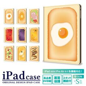 ipad 第7世代 第6世代 ケース ipadケース かわいい iPad air2 iPad mini 4 ipad air ipad pro 9.7インチ 10.2インチ 10.5インチ 11インチ 12.9インチ 7.9インチ トースト 食パン/ iPad Air3 Air2 iPad mini4 カバー アイパッド デコ タブレット デザイン
