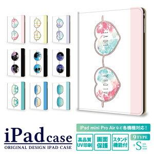 ipad 第7世代 第6世代 ケース ipadケース かわいい iPad air2 iPad mini 4 ipad air ipad pro 9.7インチ 10.2インチ 10.5インチ 11インチ 12.9インチ 7.9インチ サングラス ハワイ ビーチ 南国/ iPad Air3 Air2 iPad mini4