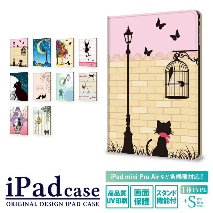 iPad 2018 ケース / 9.7インチ 10.5インチ 12.9インチ 7.9インチ 2017 モデル 対応 ケース 猫 キャット ねこ/ iPad Pro iPad Air2 iPad mini4 iPad mini2 ケース カバー アイパッド デコ タブレット デザイン