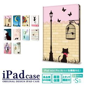 ipad mini5 ケース ipad 9.7インチ ipad 第6世代 ipad air ipad pro モデル ケース 10.5インチ 11インチ 12.9インチ 7.9インチ 猫 キャット ねこ/ iPad Air2 iPad mini4 カバー アイパッド デコ タブレット デザイン
