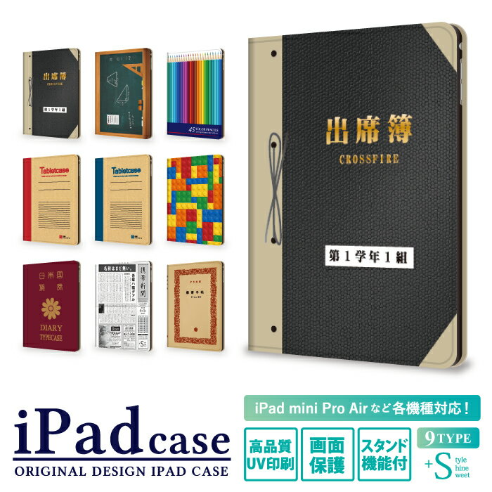 iPad 2018 ケース / 9.7インチ 10.5インチ 12.9インチ 7.9インチ 2017 モデル 対応 ケース 出席簿 ノート おもしろ/ iPad Pro iPad Air2 iPad mini4 iPad mini2 ケース カバー アイパッド デコ タブレット デザイン