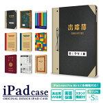 iPadケース/9.7インチ7.9インチ2017モデル対応ケース出席簿ノートおもしろ/iPadProiPadAir2iPadmini4iPadmini3iPadmini2ケースカバーアイパッドデコタブレットデザイン