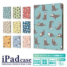 ipad 第7世代 第6世代 ケース ipadケース かわいい iPad air2 iPad mini 4 ipad air ipad pro 9.7インチ 10.2インチ 10.5インチ 11インチ 12.9インチ 7.9インチ カワウソ 動物 かわいい/ iPad Air3 Air2 iPad mini4 カバー アイパッド デコ タブレット デザイン