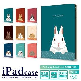 ipad mini5 ケース ipad 9.7インチ ipad 第6世代 ipad air 2019 ipad pro モデル ケース 10.5インチ 11インチ 12.9インチ 7.9インチ うさぎ/ iPad Air3 Air2 iPad mini4 カバー アイパッド デコ タブレット デザイン