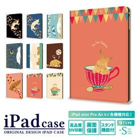 ipad 第7世代 第6世代 ケース ipadケース かわいい iPad air2 iPad mini 4 ipad air ipad pro 9.7インチ 10.2インチ 10.5インチ 11インチ 12.9インチ 7.9インチ おひるねアニマル/ iPad Air3 Air2 iPad mini4 カバー アイパッド デコ タブレット デザイン