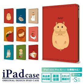 ipad 第8世代 第7世代 第6世代 ケース ipadケース かわいい iPad air4 air3 iPad mini 5 4 ipad air4 ipad pro 10.9インチ 10.2インチ 10.5インチ 9.7インチ 12.9インチ 7.9インチ ハムスター iPad Air4 Air3 iPad mini5 カバー アイパッド デコ タブレット デザイン