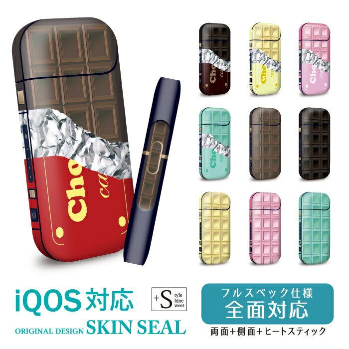 iQOS専用 アイコス シール iQOS / iQOS2.4Plus 全面対応 シール チョコレート/ iQOS iQOS2.4Plus 対応 ケース アイコスシール iqosシール アイコス スキンシール フィルム ステッカー デコ フルセット 電子タバコ デザイン