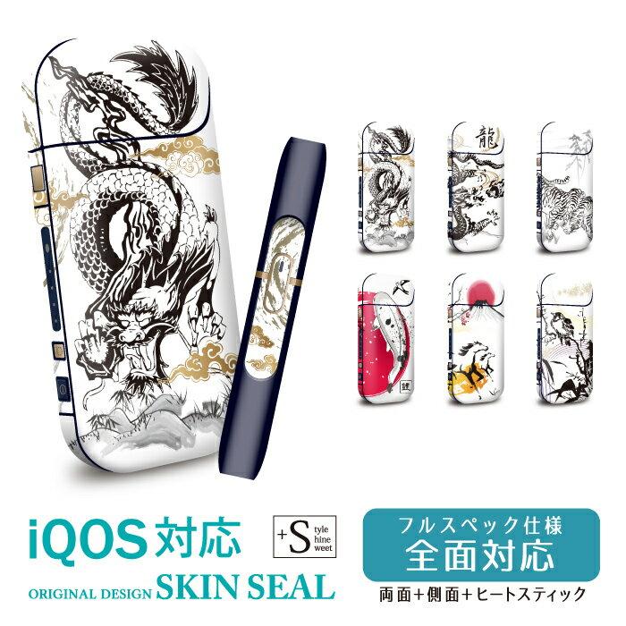 iQOS専用 アイコス シール iQOS / iQOS2.4Plus 全面対応 シール 和柄 和風 日本画/ iQOS iQOS2.4Plus 対応 ケース アイコスシール iqosシール アイコス スキンシール フィルム ステッカー デコ フルセット 電子タバコ デザイン