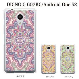 DIGNO G 602KC ケース ハード ペイズリー TYPE5 ディグノ ジー カバー SoftBank ソフトバンク KYOCERA 京セラ スマホケース スマホカバー