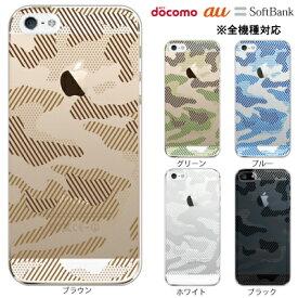 ほぼ全機種対応 ハードケース 透ける迷彩柄 カムフラージュ クリア for スマホケース iPhone XS iPhoneXS Max iPhone8 iPhone7 Plus iPhone6s SE 5 Xperia1 Xperia Ace XZ1 エクスペリア1 AQUOS R3 カバーハードケー