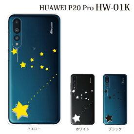 Plus-S スマホケース docomo Huawei HUAWEI P20 Pro HW-01K 用 シャイニングスター TYPE2 ハードケース