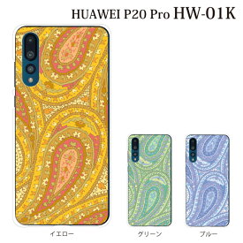 Plus-S スマホケース docomo Huawei HUAWEI P20 Pro HW-01K 用 ペイズリー TYPE1 ハードケース