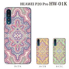 Plus-S スマホケース docomo Huawei HUAWEI P20 Pro HW-01K 用 ペイズリー TYPE5 ハードケース