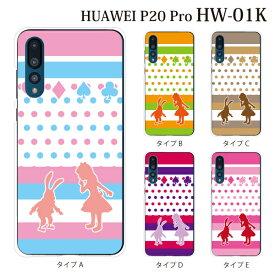 Plus-S スマホケース docomo Huawei HUAWEI P20 Pro HW-01K 用 ガーリー ポップ 不思議の国のアリス ハードケース