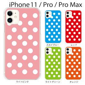 Plus-S iPhone 11 ケース iPhone 11 Pro ケース iPhone 11 Pro Max ケース iPhone アイフォン ケース ホワイト ドット柄 水玉 TYPE3 iPhone XR iPhone XS Max iPhone8 Plus iPhone7 Plus iPhone6s ソフトケース クリア やわらかい TPU スマホカバー