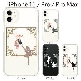 Plus-S iPhone11 ケース iPhone 11 Pro Max iPhone xr ケース iPhone アイフォン ケース スウィート バレリーナ iPhone XR iPhone XS Max iPhone X iPhone8 8Plus iPhone7 7Plus iPhone6 SE 5 5C ハードケース カバー スマホケース スマホカバー