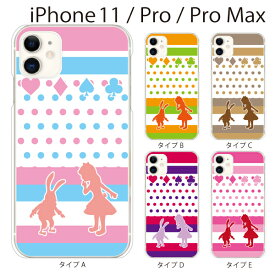 Plus-S iPhone11 ケース iPhone 11 Pro Max iPhone xr ケース iPhone アイフォン ケース ガーリー ポップ 不思議の国のアリス iPhone XR iPhone XS Max iPhone X iPhone8 8Plus iPhone7 7Plus iPhone6 SE 5 5C ハードケース カバー スマホケース スマホカバー