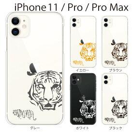 iPhone 11 ケース iPhone 11 Pro ケース iPhone 11 Pro Max ケース iPhone アイフォン ケース タイガー 虎 アニマル iPhone XR iPhone XS Max iPhone8 Plus iPhone7 Plus iPhone6s ソフトケース クリア やわらかい TPU スマホカバー