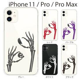 Plus-S iPhone 11 ケース iPhone 11 Pro ケース iPhone 11 Pro Max ケース iPhone アイフォン ケース スカル ボーンハンド iPhone XR iPhone XS Max iPhone8 Plus iPhone7 Plus iPhone6s ソフトケース クリア やわらかい TPU スマホカバー