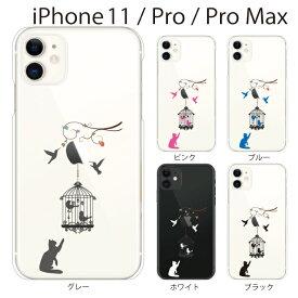 Plus-S iPhone11 ケース iPhone 11 Pro Max iPhone xr ケース iPhone アイフォン ケース キャット&バード ケージ ネコと鳥かご iPhone XR iPhone XS Max iPhone X iPhone8 8Plus iPhone7 7Plus iPhone6 SE 5 5C ハードケース カバー スマホケース スマホカバー