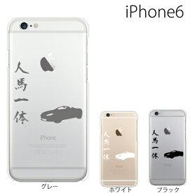 Plus-S iPhone xr ケース iPhone xs ケース iPhone xs max ケース iPhone アイフォン ケース 人馬一体 オープンカー ロードスター iPhone XR iPhone XS Max iPhone X iPhone8 8Plus iPhone7 7Plus iPhone6 SE 5 5C ハードケース カバー スマホケース スマホカバー