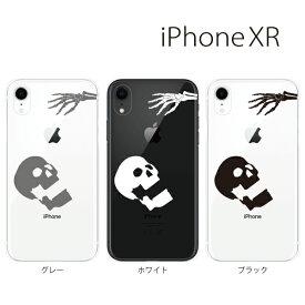Plus-S iPhone xr ケース iPhone xs ケース iPhone xs max ケース iPhone アイフォン ケース ドクロ スカル EAT iPhone XR iPhone XS Max iPhone X iPhone8 8Plus iPhone7 7Plus iPhone6 SE 5 5C ハードケース カバー スマホケース スマホカバー