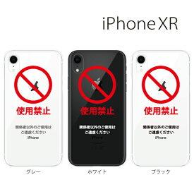 Plus-S iPhone xr ケース iPhone xs ケース iPhone xs max ケース iPhone アイフォン ケース 使用禁止 ロゴ iPhone XR iPhone XS Max iPhone X iPhone8 8Plus iPhone7 7Plus iPhone6 SE 5 5C ハードケース カバー スマホケース スマホカバー