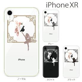 Plus-S iPhone xr ケース iPhone xs ケース iPhone xs max ケース iPhone アイフォン ケース スウィート バレリーナ iPhone XR iPhone XS Max iPhone X iPhone8 8Plus iPhone7 7Plus iPhone6 SE 5 5C ハードケース カバー スマホケース スマホカバー