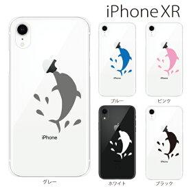 Plus-S iPhone xr ケース iPhone xs ケース iPhone xs max ケース iPhone アイフォン ケース イルカ ドルフィン ボール遊び iPhone XR iPhone XS Max iPhone X iPhone8 8Plus iPhone7 7Plus iPhone6 SE 5 5C ハードケース カバー スマホケース スマホカバー