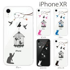Plus-S iPhone xr ケース iPhone xs ケース iPhone xs max ケース iPhone アイフォン ケース キャット&バード ケージ ネコと鳥かご iPhone XR iPhone XS Max iPhone X iPhone8 8Plus iPhone7 7Plus iPhone6 SE 5 5C ハードケース カバー スマホケース スマホカバー